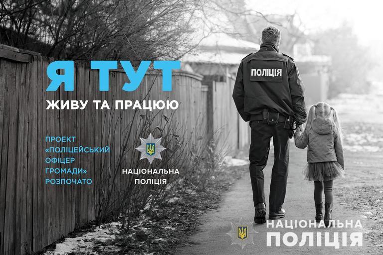 На Дніпропетровщині Голова Нацполіції презентував проект «Поліцейський офіцер громади»