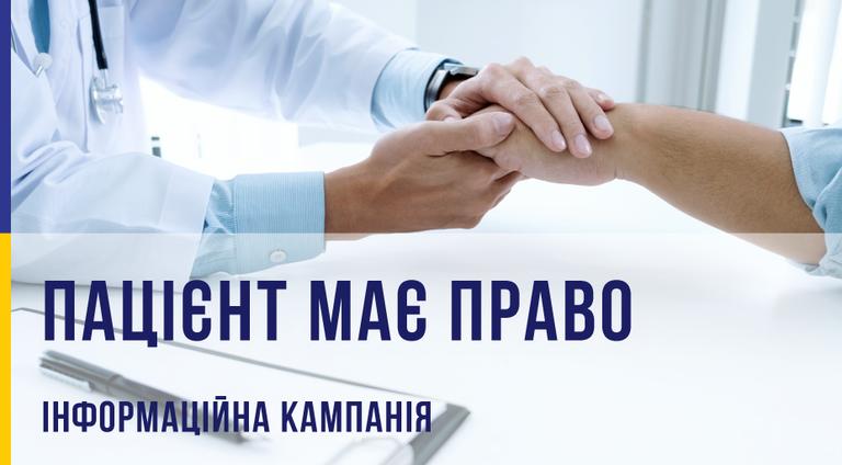 Медична реформа: Міністерство охорони здоров'я розповіло про права пацієнтів