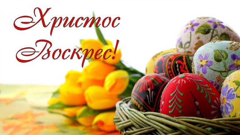 Уважаемые читатели нашей газеты и все жители Покрова! Искренне поздравляем вас со светлым праздником Воскресения Христова!