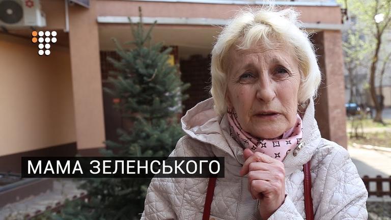 Мама Зеленського: «Він за освітою юрист, а не артист» (ВІДЕО)