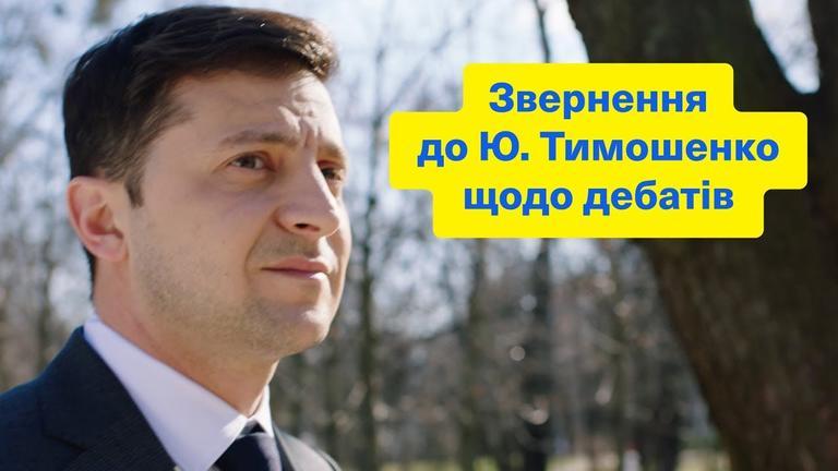 Владимир Зеленский пригласил Юлию Тимошенко быть «независимым арбитром» на дебатах с Петром Порошенко (ВИДЕО)