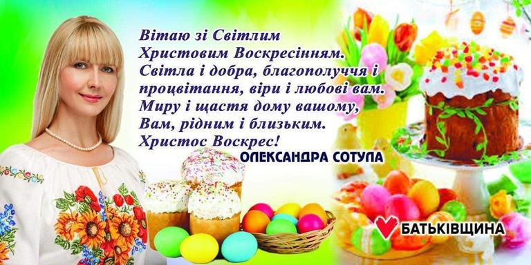 Шановні жителі Покрова!  Від щирого серця вітаю вас з великим Християнським святом  СВІТЛИМ ХРИСТОВИМ  ВОСКРЕСІННЯМ!