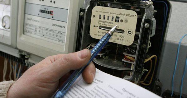 Получили платежку за электроэнергию в мае: на что обратить внимание