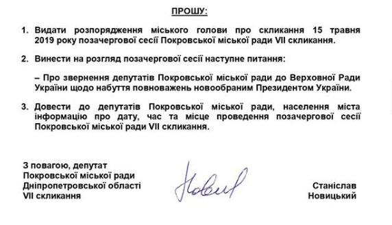 Депутат Станислав Новицкий призывает созвать внеочередную сессию Покровского городского совета