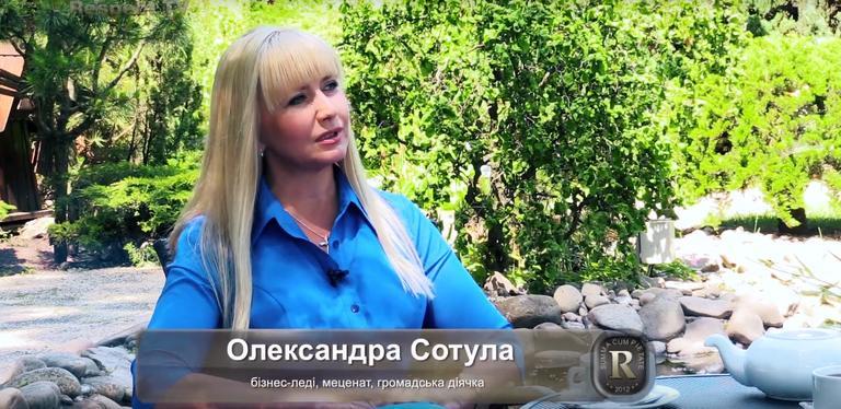 Олександра Сотула: Треба встигати робити добрі справи! (ВІДЕО)