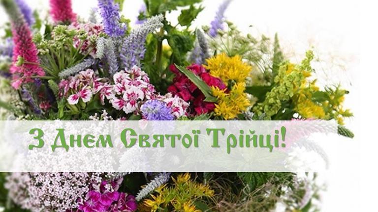Шановні мешканці Покрова! Щиро вітаю вас з Днем Святої Трійці!