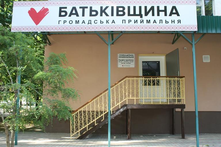 Громадська приймальня ВО «Батьківщина» в Покрові розпочала свою роботу за новою адресою
