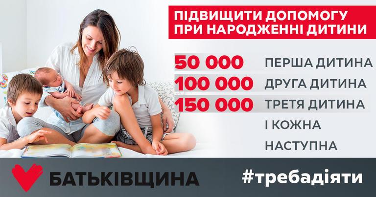 Юлія Тимошенко розповіла про шляхи підвищення допомоги при народженні дитини