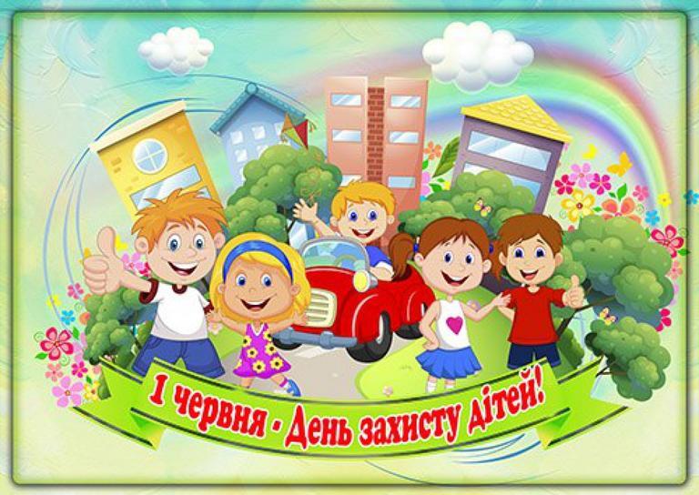 Шановні маленькі та дорослі жителі Покрова! Щиро вітаю вас з Днем захисту дітей!