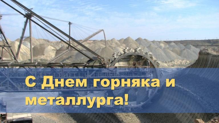 Уважаемые работники и ветераны горно-металлургической промышленности! Искренне поздравляю вас с профессиональным праздником!