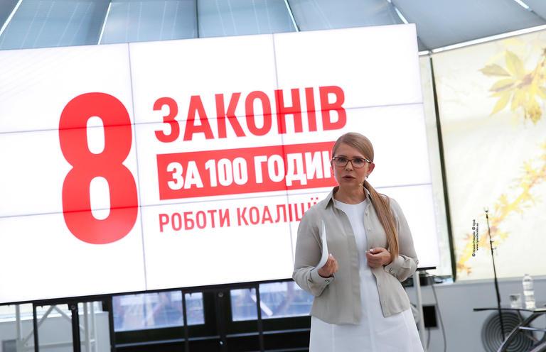 8 законопроектів за 100 годин, – Юлія Тимошенко презентувала план для коаліції дій