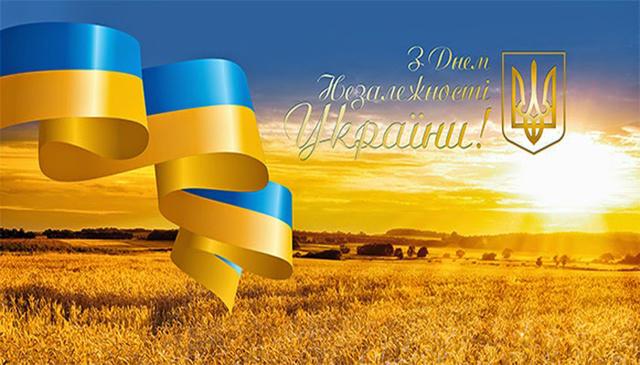 Шановні мешканці Покрова! Щиро вітаю вас з Днем Незалежності України!