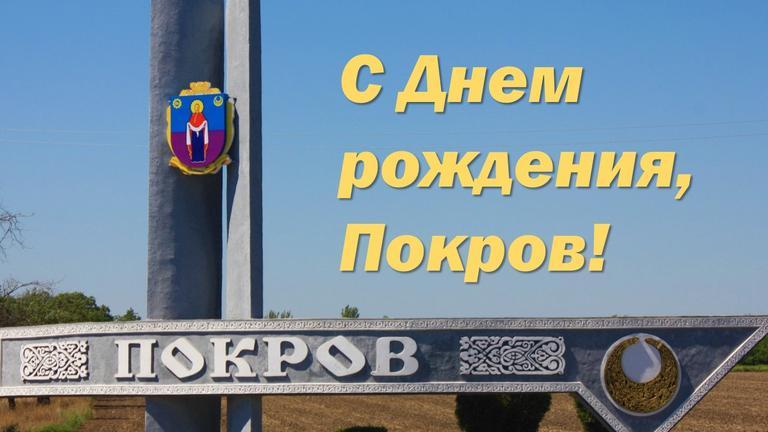 Дорогие земляки! Поздравляю с Днем города Покров!