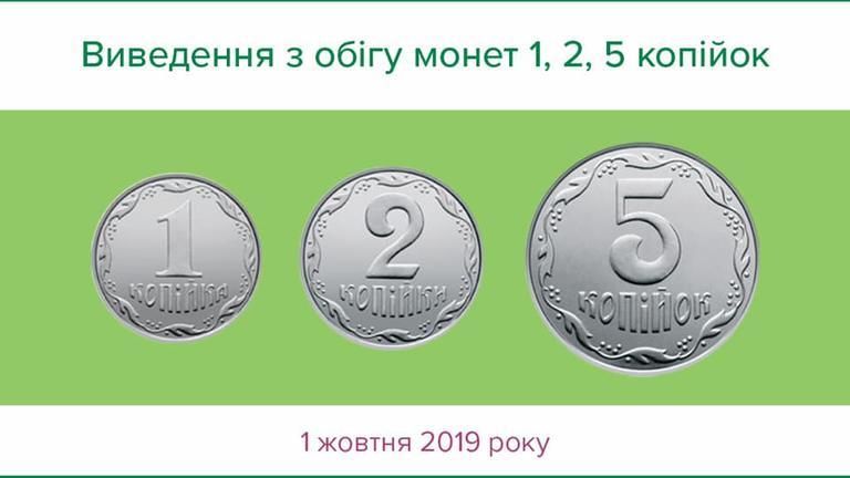 Нацбанк виводить з обігу монети 1, 2, 5 копійок: дізнайся чому та як їх обміняти
