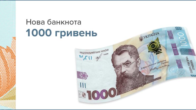 Банкнота номіналом 1 000 гривень уведена в обіг