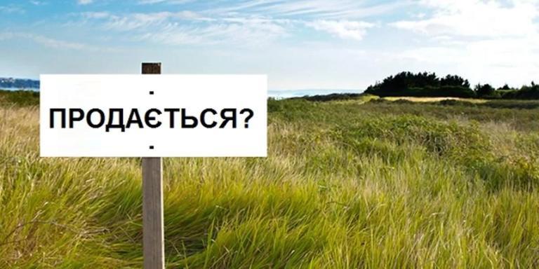 ПРЕЗИДЕНТ ЗЕЛЕНСЬКИИ вирішив продати сільськогосподарську землю!