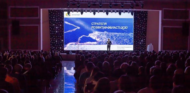 Презентовано Стратегію розвитку Дніпропетровщини на 2020 рік