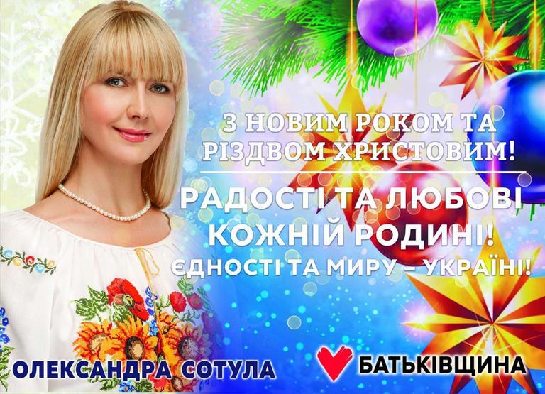 З Новим Роком та Різдвом Христовим! Радості та любові кожній родині! Єдності та миру – Україні!  Олександра Сотула, ВО «Батьківщина»