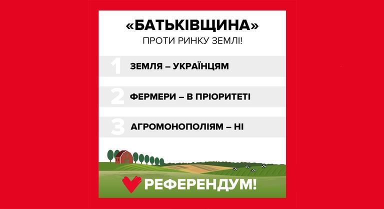 Новицкий Станислав: Направил обращения к мэру и народному депутату по поводу продажи земли