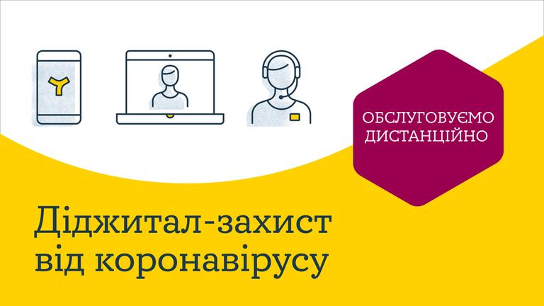 Карантин на Днепропетровщине: почему стоит зарегистрироваться в Личном кабинете YASNO?