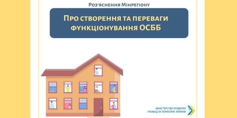 Роз'яснення про створення та переваги функціонування ОСББ – Мінрегіон