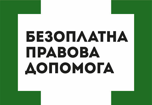 Відділ «Покровське бюро правової допомоги» Нікопольського МЦ з надання БВПД інформує мешканців міста!
