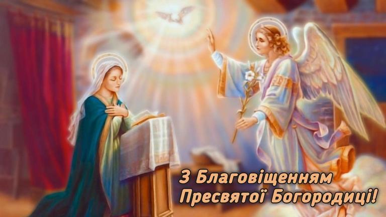 Вітаю вас з величним і світлим святом Благовіщення та щиро бажаю, щоб щастя та добро ніколи не полишало ваші оселі!