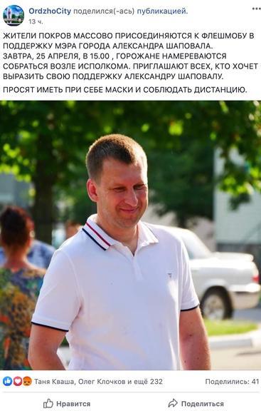 Стоит ли идти на митинг в поддержку Александра Шаповала, подозреваемого в хищениях?