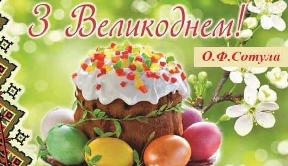 Дорогі Друзі! Щиро Вітаю Вас з великим Християнським святом - Світлим Христовим Воскресінням!