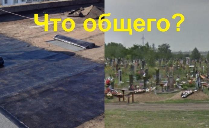 От крыш – до кладбища: «интересные» подрядчики, ремонтировавшие кровли в Покрове