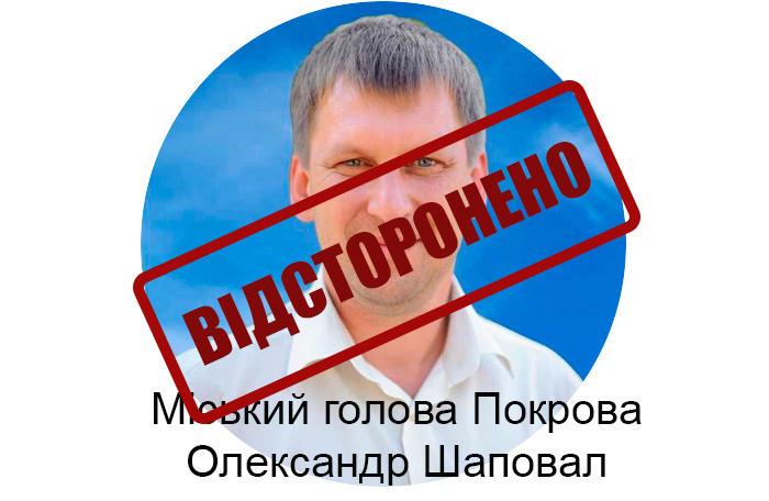 Отстранили от должности, но пока не посадили: новые подробности уголовного дела на мэра Покрова Александра Шаповала