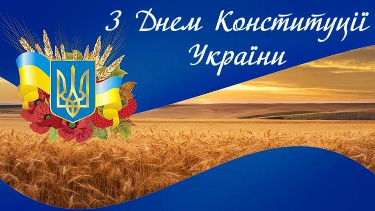 Уважаемые жители Покрова! Искренне поздравляю вас с Днем Конституции Украины!