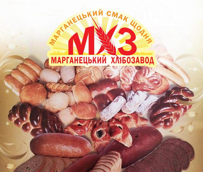ТОВ ВКФ «Марганецький хлібозавод»