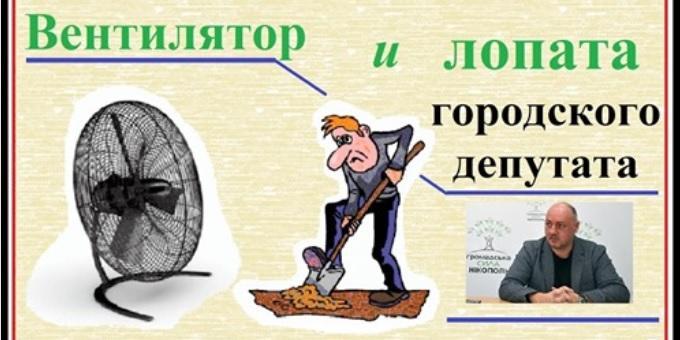 Хроника коррупционного Никополя: Вентилятор и ЛОПАТА городского ДЕПУТАТА.