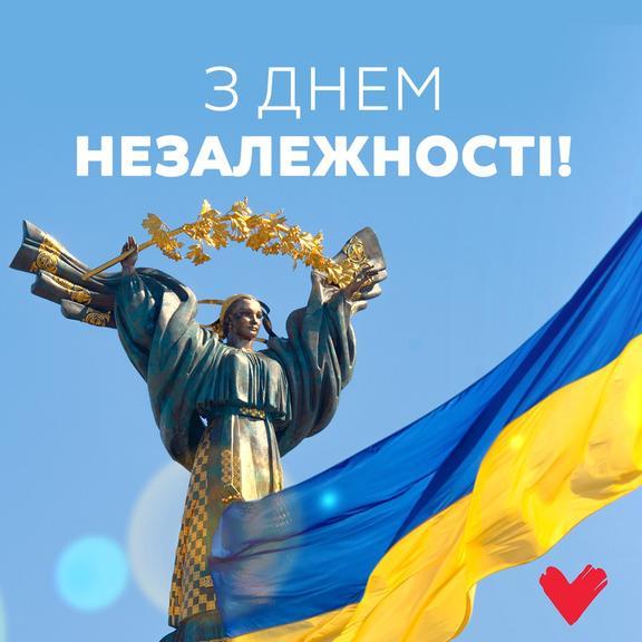 Шановні мешканці Покрова! Сердечно вітаю Вас з Днем Незалежності України!