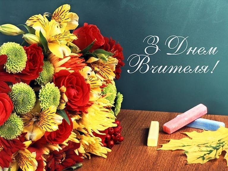 Шановні працівники освіти! Вітаю з Днем вчителя!