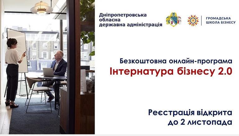 Підприємців Дніпропетровщини запрошують на онлайн-тренінг
