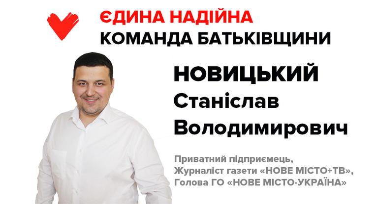 Станіслав Новицький: «Тільки «БАТЬКІВЩИНА» змусить місцеву владу працювати ефективно»
