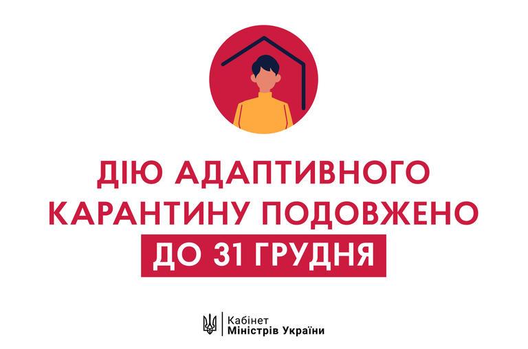 Денис Шмигаль: Подовження дії адаптивного карантину — це потрібний крок для гарантування безпечного середовища українцям