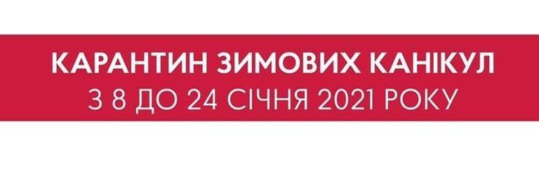 Посилені карантинні обмеження будуть запроваджені в Україні з 8 до 24 січня включно 2021 року