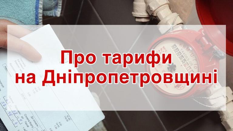 Про тарифи на газ та воду для жителів Дніпропетровської області