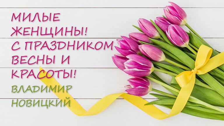 Милые женщины! Поздравляю вас с праздником весны и красоты – 8 Марта!