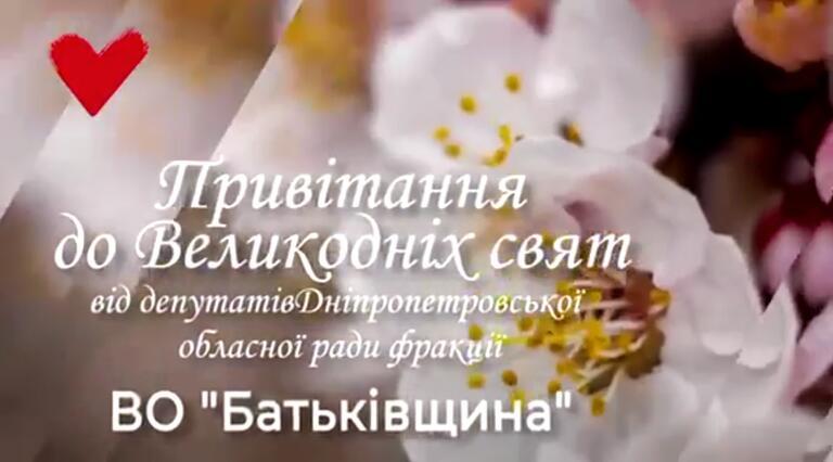 З Світлим Христовим Воскресінням!