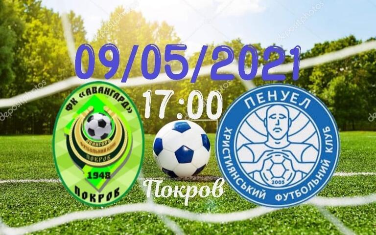 Следующий домашний матч покровский «Авангард» проведет 9 мая