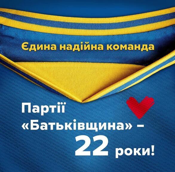 Шановні однопартійці! Щиро вітаю вас з 22-річчям Всеукраїнського об'єднання «Батьківщина»!